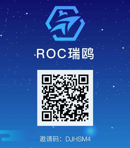 瑞鸥币ROC -正在空投中,注册并实名,赠送矿机2台,等级矿商制度,团队化推广