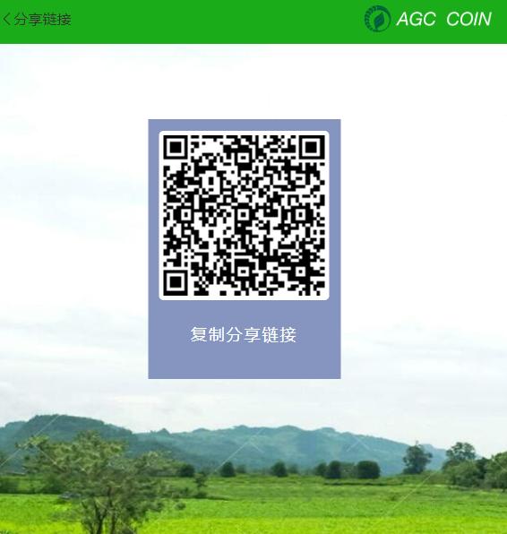 农产币AGC -正在空投中,注册并实名认证,送2台矿机,邀请分享,团队化推广
