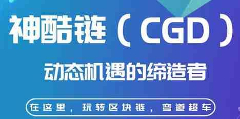 神酷链CGD -正在空投中,注册并实名,送採果杆1个,等级店主制度,团队化推广