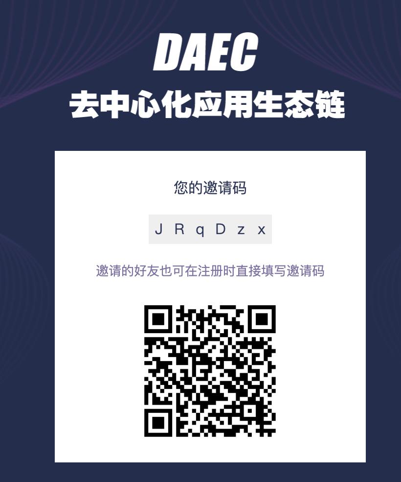 DAEC -正在空投中,注册并实名,送2台矿机,等级制度,团队化推广