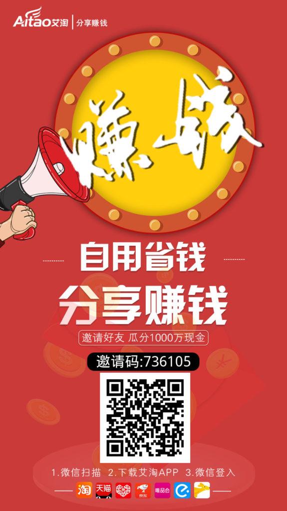 艾淘 -正在推广中,电商返佣模式,等级团队分红,注册绑定送3元,邀请1元