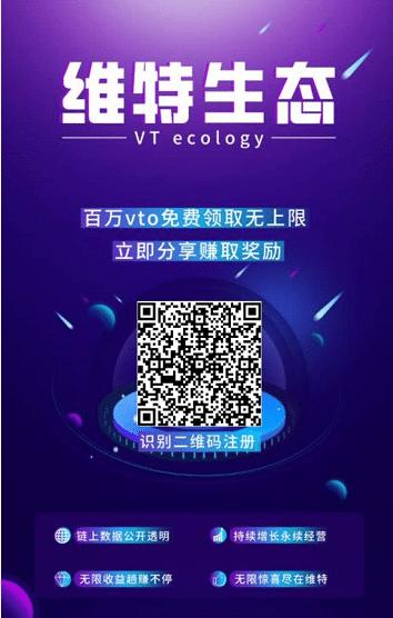 维特生态VTO -正在空投糖果,注册认证,送100VTO,等级矿商制度,团队化推广