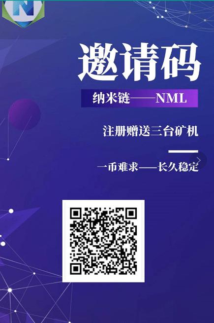 纳米链NML -正在空投糖果,注册简单认证,送3台矿机,签到额度,邀请分享收益