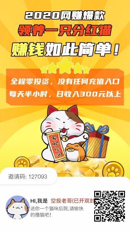 神猫侠侣 -正在推广中,合成模式,注册登录送红包,升级猫,首提秒到,邀请分享收益