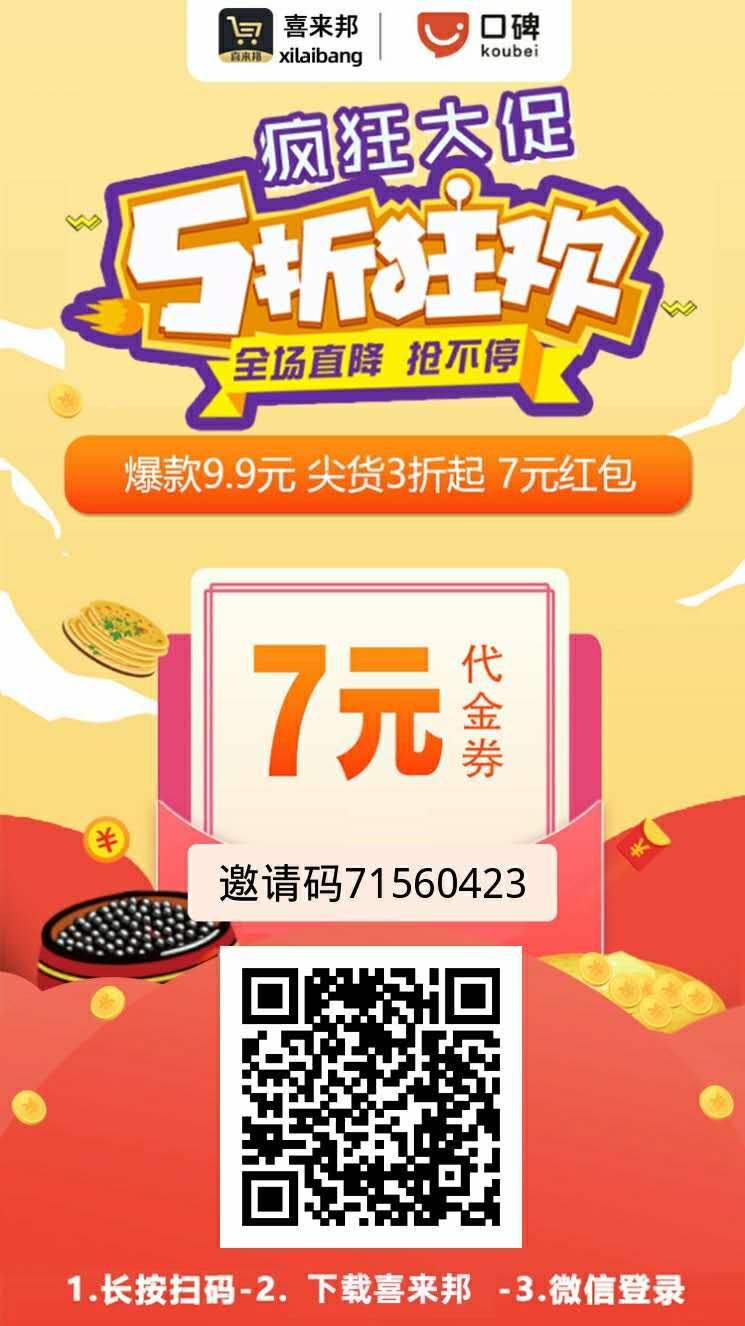 喜来邦APP -正在空投糖果,宣称影粉世界第二板块,购物模式,邀请分享,团队化推广