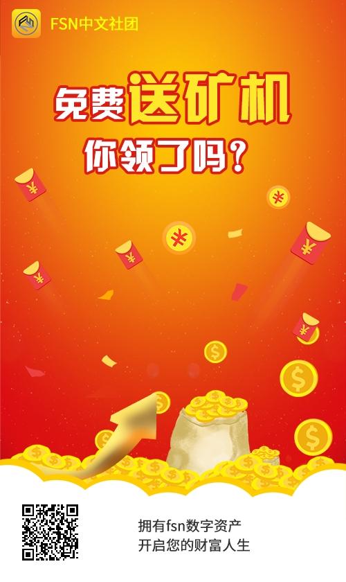 FSN中文社团 -正在空投中,注册并认证,送阶段空投矿机,星级制度,团队化推广