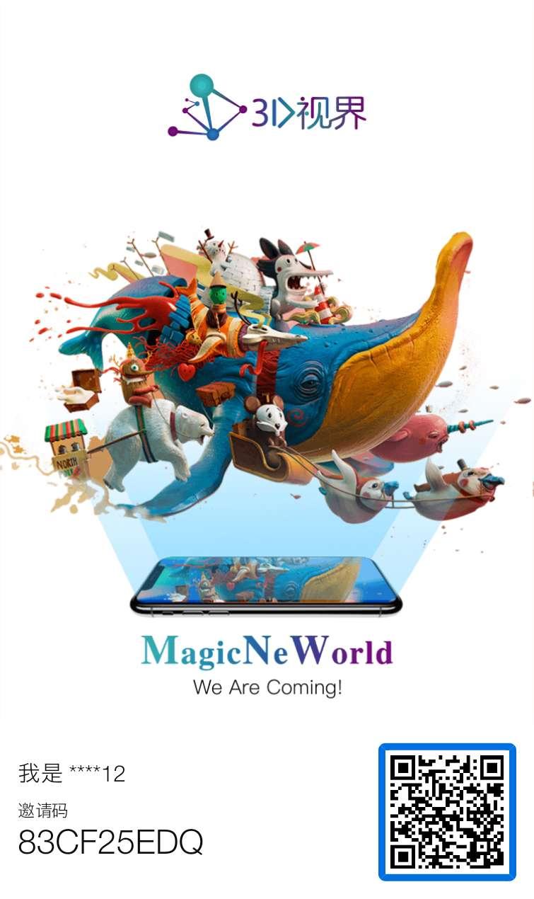 3D视界 -正在空投糖果,注册并认证,送梦想池1个,每日完成任务,星级达人制度
