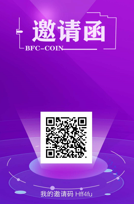BFC养生链 -正在空投糖果,注册并认证,送矿机1台,邀请收益,团队化推广