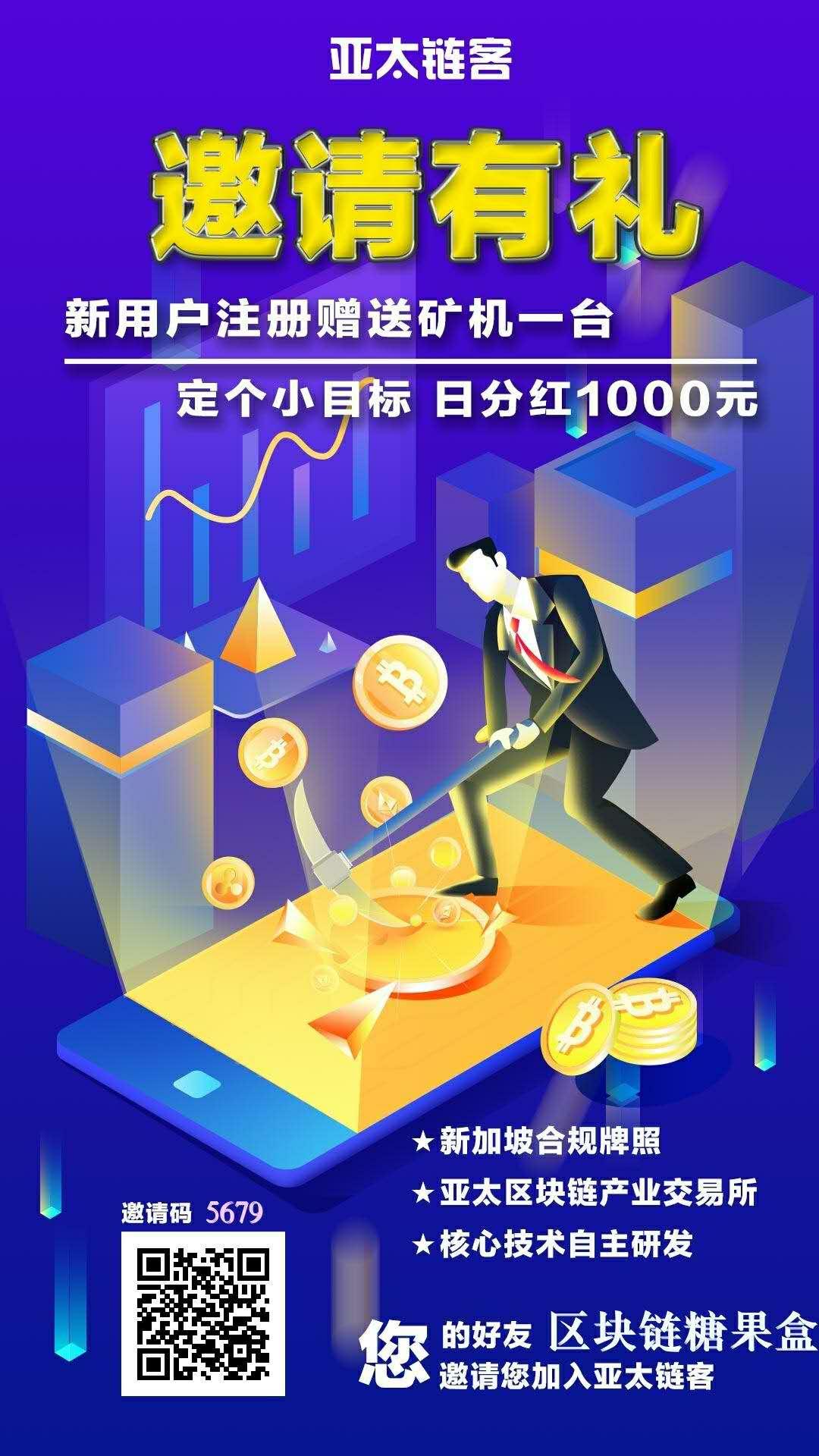 亚太链客SHL -正在空投糖果,注册并认证,兑换矿机1台,星级达人,团队化推广