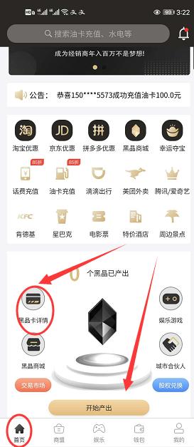 黑卡商盟APP -正在空投糖果中,注册并认证,送新人黑晶卡,产出13.5,达人,团队化推广