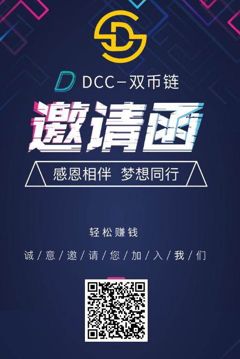 DCC双币链 -正在空投糖果中,子母币模式,注册认证送矿机,等级公会,邀请团队化推广