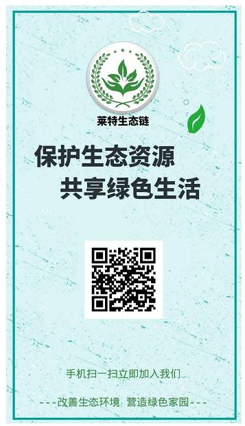 莱特生态链LEBC_APP更新,正在空投,注册认证,送矿机,星级达人,团队化推广