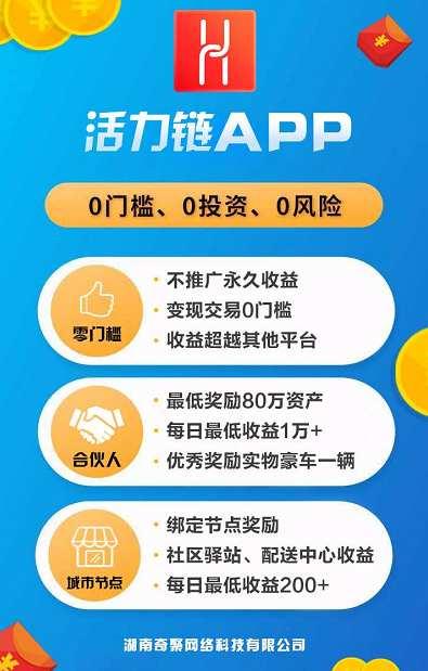 活力链APP- 正在空投糖果,注册证奖励活力值5776个,二级邀请,邀请分享收益