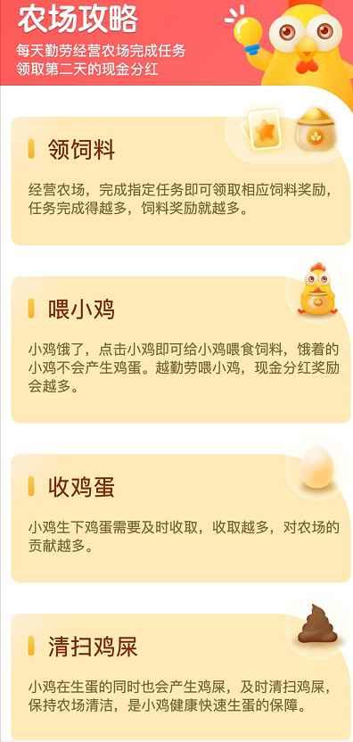 蛋多多APP- 正在空投糖果,云养鸡APP,分红新模式,填邀请码送金鸡一只,邀请收益