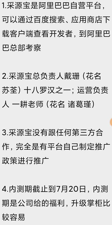 采源宝APP -正在推广中,阿里旗下产品,多级分红模式,注册送5购物红包,邀请收益