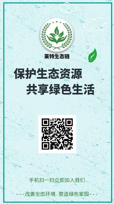 莱特生态链LEBC -正在空投糖果中,注册并认证,送矿机1台,星级达人,团队化推广