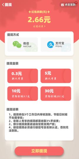 丛林之巅APP_正在空投,合成模式玩法,0.3新人,分红收益,邀请收益
