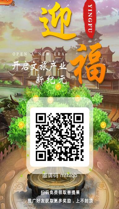迎福旅游APP_正在空投糖果,注册认证送菩提树,达人模式,团队化推广