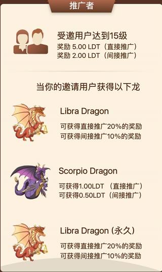 Libra Dragon_正在空投,区块链国外养成,免广告,免费送LDT,邀请收益