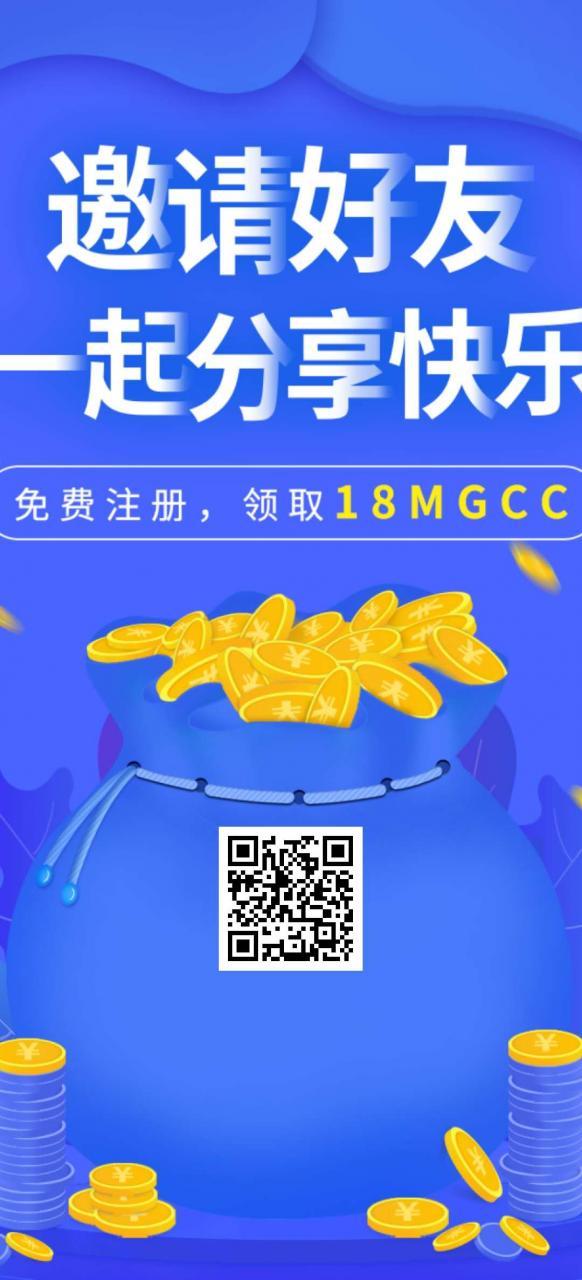 MGCC摩天大楼_空投糖果中,注册并认证送大楼,节点制度,团队化推广