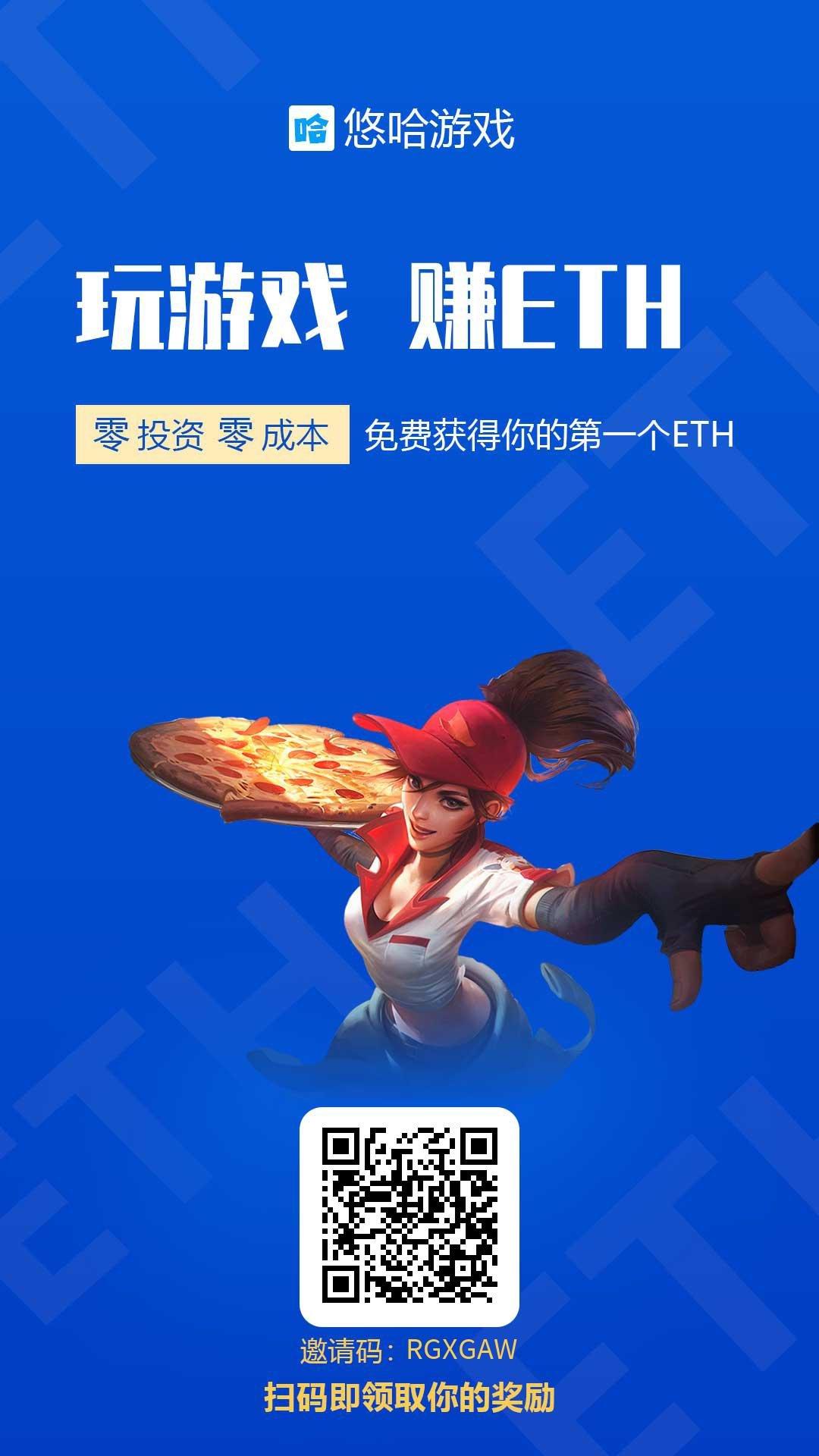 悠哈游戏-正在空投糖果中,视频游戏模式,邀请送YOC,每日登录释放,持币分红模式