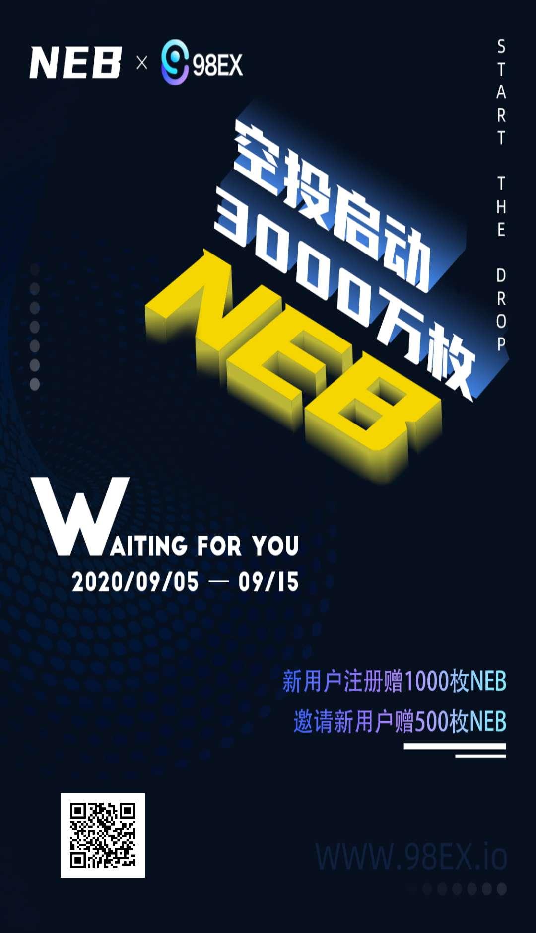 98EX-正在空投糖果,注册并认证,送NEB1000个,邀请再送500,15号可兑换