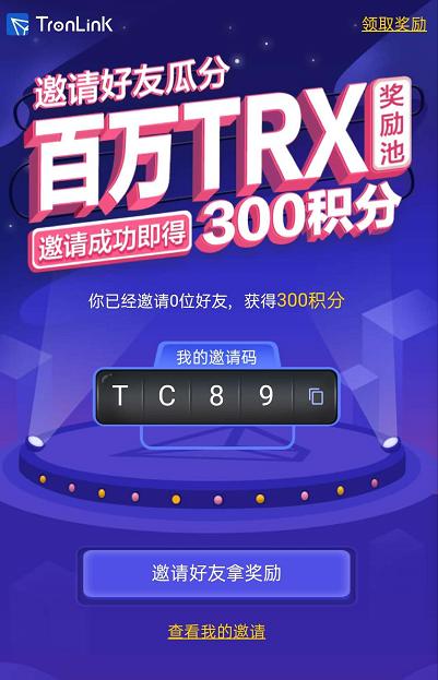 波宝TronLink钱包-正在空投糖果,创建钱包,送积分奖励,可兑换TRX等,邀请收益