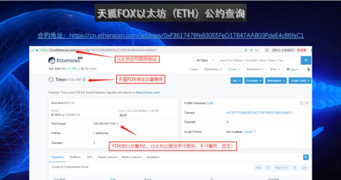 天狐APP:正在空投,宣称火狐旗下区块链空投,注册认证送仙脉,团队化推广