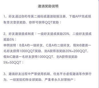 恰恰小视频APP:空投QQT中,注册认证送1888个,看视频完成任务,持币分红模式