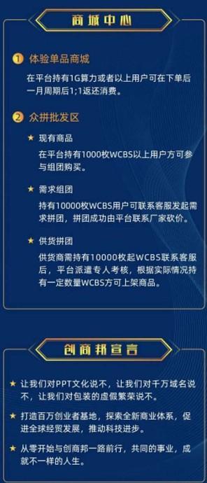 创商邦APP:正在空投糖果,矿机挖矿模式,注册并认证,送矿机1台,产出45WCBS