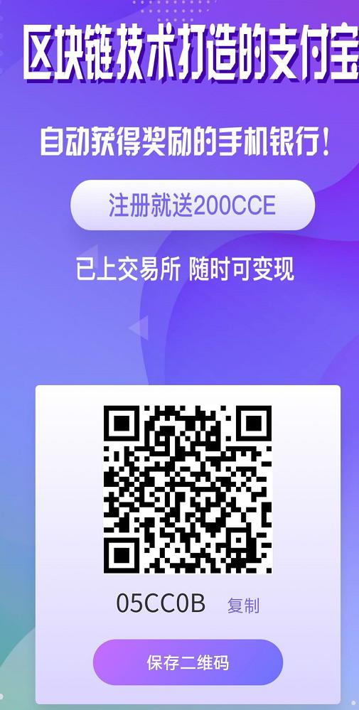 CCE:正在空投CEE中,注册并认证,送200CCE,每日释放0.2个,邀请分享收益