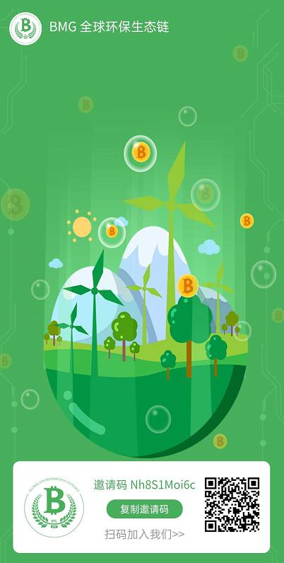 BMG全球环保公益链_免费矿机挖矿,注册并认证,送矿机,每日启动收益