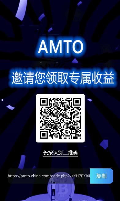 ATMO_手机挖矿,类3D模式,注册认证,开启挖矿权限,每日点击挖矿