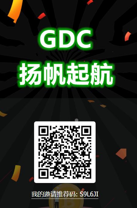 公益币GDC_矿机挖矿模式,注册认证,送矿机1台,星级等级制度