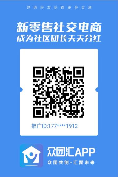 众团汇_君凤凰模式,注册并认证,送设计值5998,邀请额外送5999