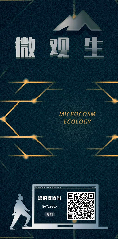微观生态_免费矿机玩法,注册认证,送矿机1台,等级星级团队化