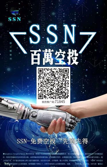 SSN幽灵币_DHC模式,注册认证,送随机空投,等级团队化推广
