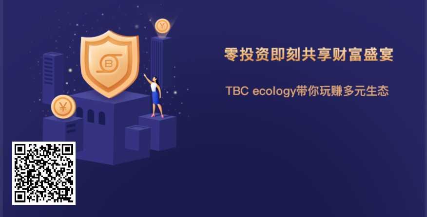 TBC_矿池挖矿模式,注册认证,送矿机1台,等级制度,邀请分享收益
