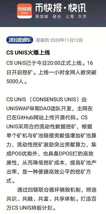 CS UNIS_矿机挖矿模式,注册并认证,送15U矿机,烧伤,合伙人