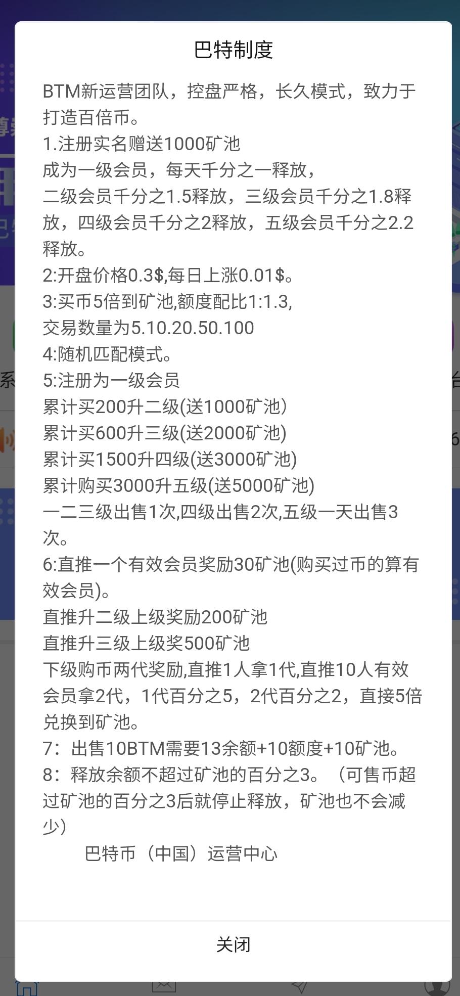 巴特币_矿池挖矿模式,注册并认证,送矿池1000,每日签到释放,邀请收益