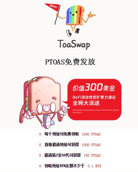 吐司Toaswap_正在免费空投,条件填写ETH地址,获得1000PTOAS