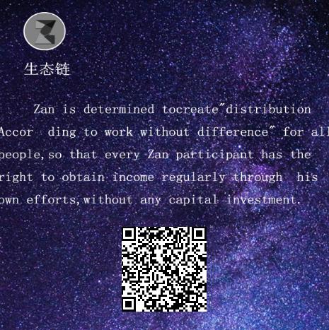 ZAN生态链_矿机挖矿模式,注册认证,送矿机1台,星级等级团队化