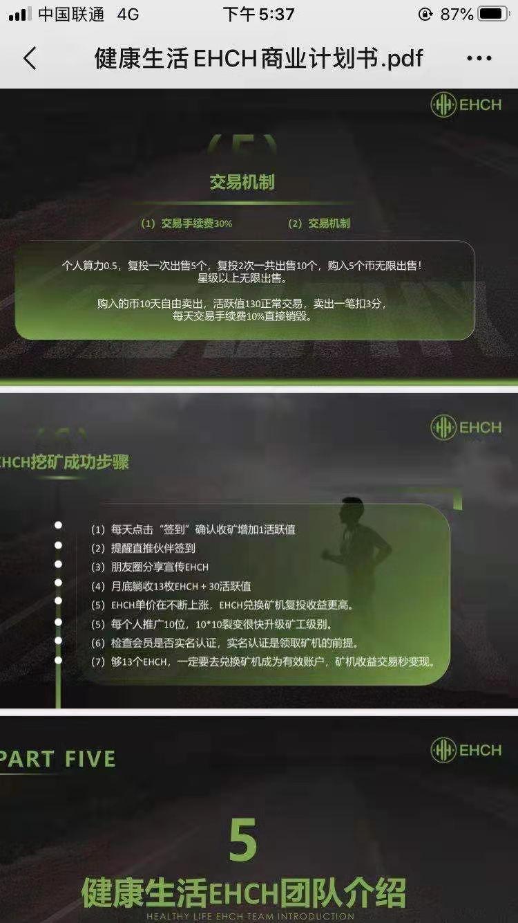 健康生活EHCH_矿机挖矿模式,注册认证,送体验矿机1台,星级达人团队化