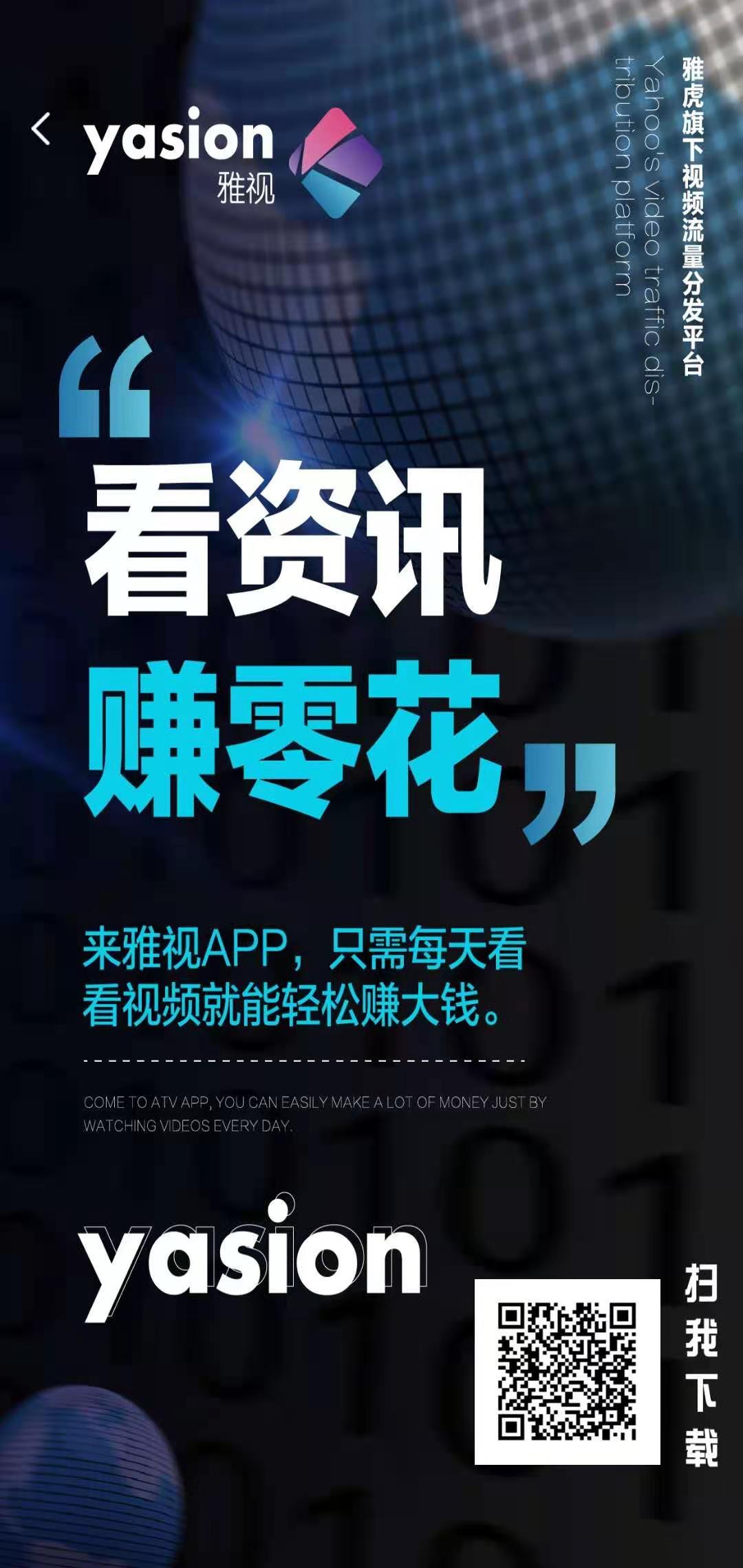 【更新】雅视Yasion_广告任务挖矿模式,注册认证,签到看视频获取收益