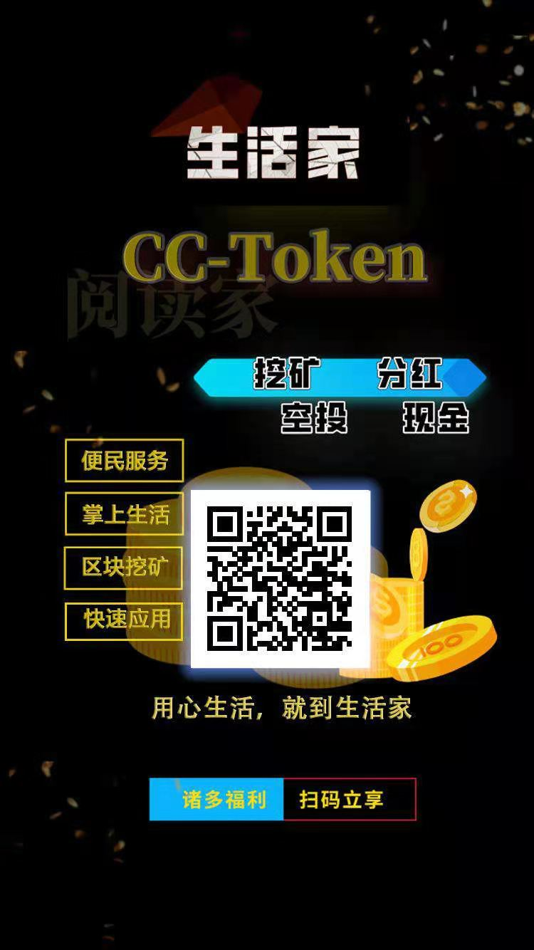 生活家CCsToken_矿机类玩法,注册认证,送矿机2台,等级星级制度