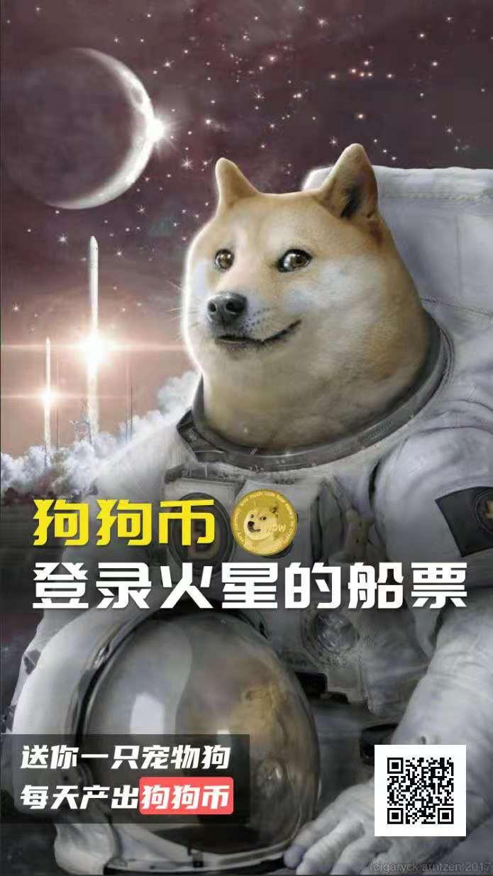狗狗大亨_正在空投DOGE,注册登录,送666DOGE红包,邀请分享收益