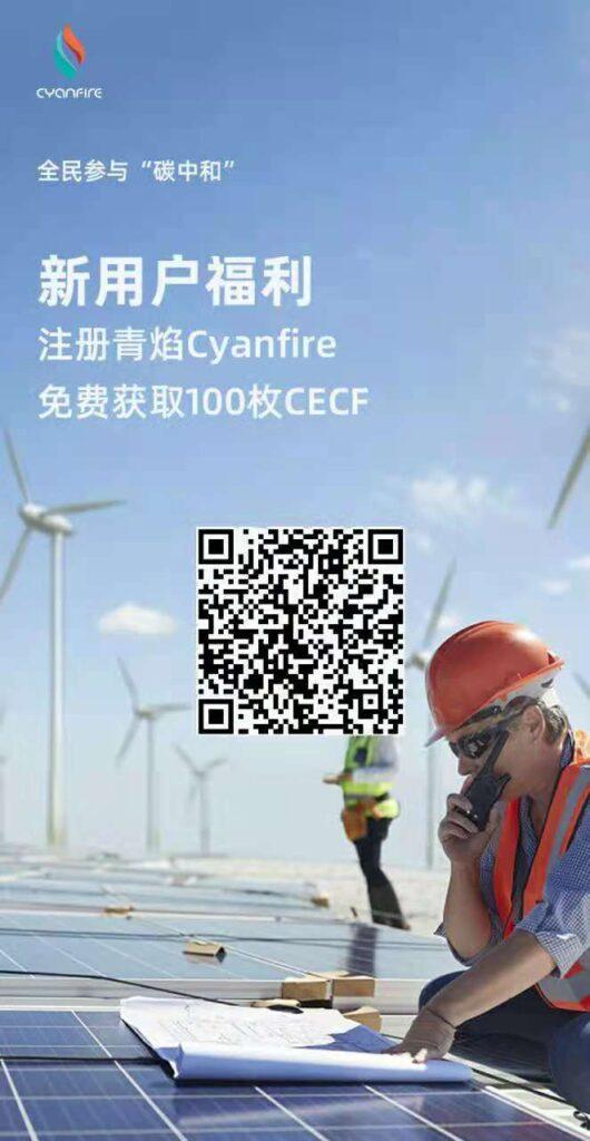 青焰_正在空投糖果中,注册认证,送100CECF,邀请分享更多收益