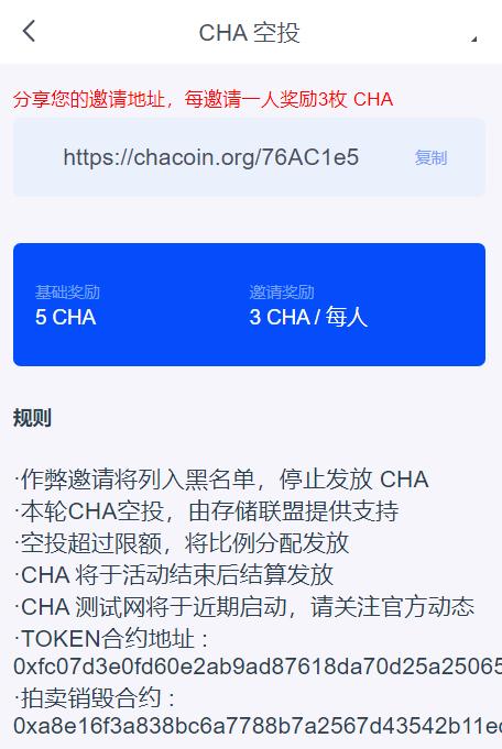 ChaChina_正在空投糖果,免费领取空投,填写ETH地址,获得空投