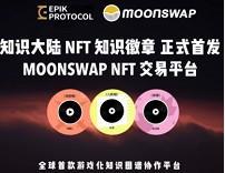 知识大陆NFT(知识徽章)_正在空投,完成注册,送NFT勋章,每日任务玩法