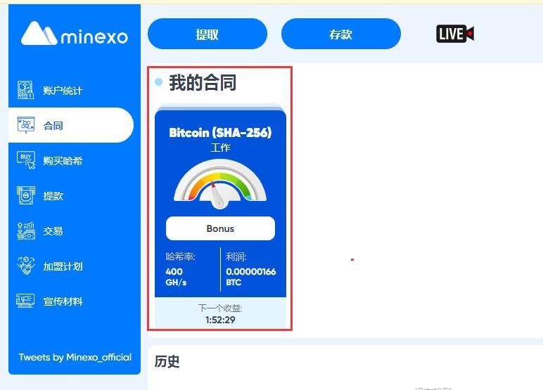 Minexo_正在进行空投中,注册免费挖矿,送400云算力,邀请分享收益